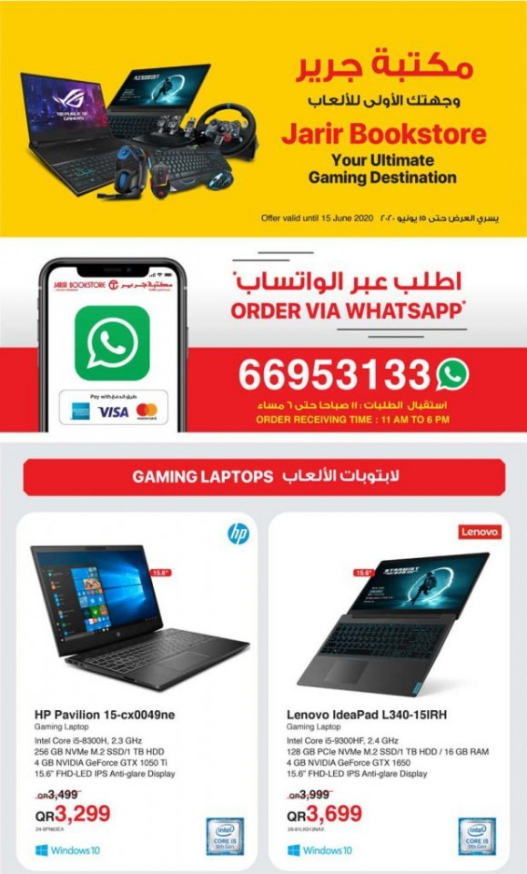Jarir Bookstore Qatar Gaming Offers Qatar Offers