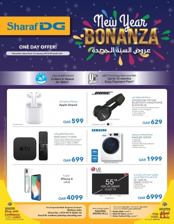 Sharaf DG One Day Offers