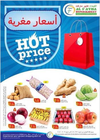 Al Fayha Hypermarket Hot Price Offers