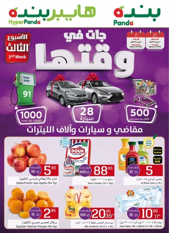 Hyper Panda Great Offers at Hyper Panda Riyadh