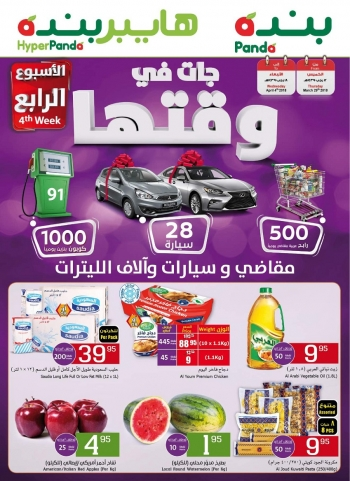 Hyper Panda Best Offers at Hyper Panda Riyadh