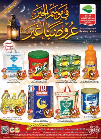 Othaim Markets Ramadan Kareem Offers at Othaim Markets