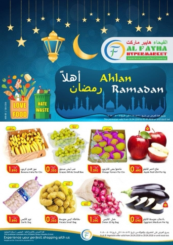 Al Fayha Hypermarket Ahlan Ramadan
