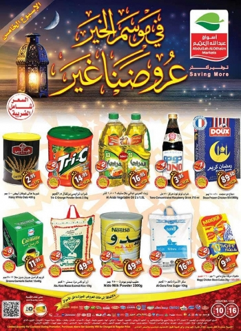 Othaim Markets Othaim Markets Ramadan Great Offers