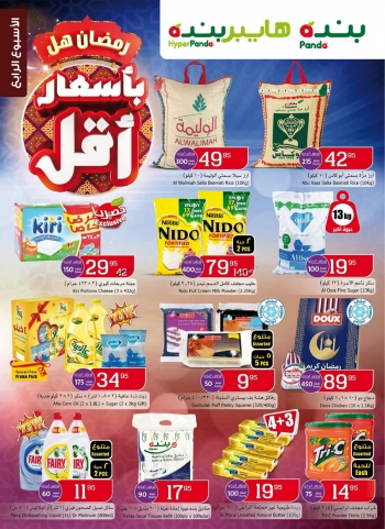 Hyper Panda Hyper Panda Ramadan Great Offers