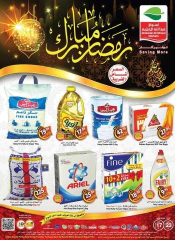 Othaim Markets Othaim Markets Ramadan Mubarak Offers