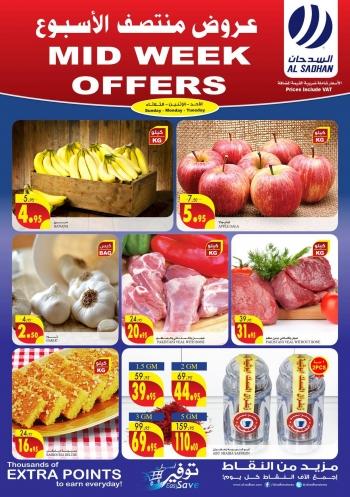 Al Sadhan Stores Al Sadhan Great Midweek Offers