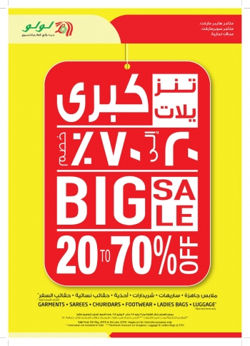 Lulu Lulu Hypermarket Big Sale Offers