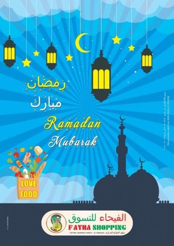 Al Fayha Hypermarket Al Fayha Hypermarket Ramadan Mubarak Offers