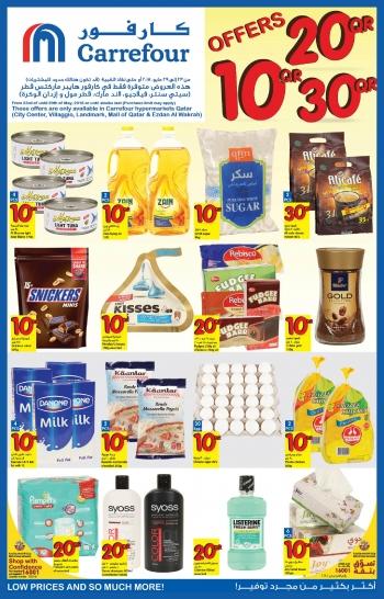 Carrefour Carrefour Qatar Ramadan Offers