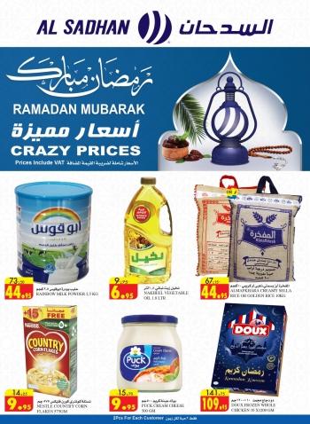 Al Sadhan Stores Al Sadhan Ramadan Great Offers