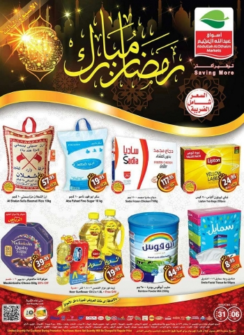 Othaim Markets Othaim Markets Ramadan Mubarak Great Offers