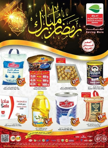 Othaim Markets Othaim Markets Great Ramadan Mubarak Offers