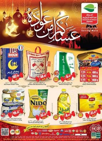 Othaim Markets Othaim Markets Eid Mubarak Offers