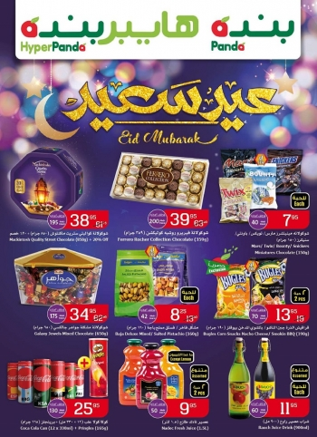 Hyper Panda Hyper Panda Eid Mubarak Great Offers