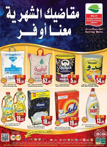 Othaim Markets Othaim Markets Great Offers