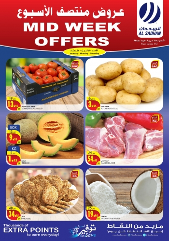 Al Sadhan Stores Al Sadhan Best Midweek Offers