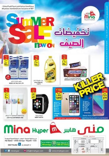 Mina Hypermarket Mina Hypermarket Summer Sale Offers