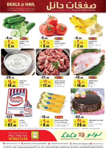 Lulu Lulu Hypermarket Great Deals at Hail