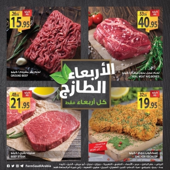 Farm Superstores Farm Superstores Offers on 11 July