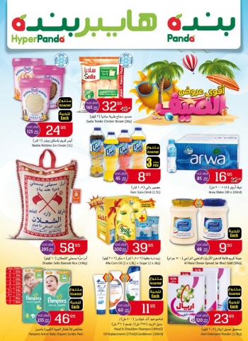 Hyper Panda Hyper Panda Wonderful Summer Offers