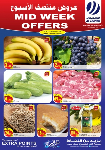 Al Sadhan Stores Special Midweek Offers at Al Sadhan