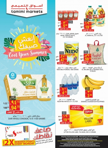 Tamimi Markets Tamimi Markets Cool Your Summer Offers