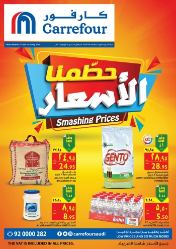 Carrefour Carrefour Hypermarket Smashing Price Offers