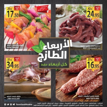 Farm Superstores Farm Superstores Offers on 18 July