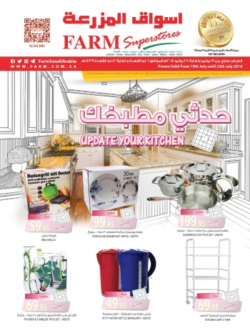 Farm Superstores Farm Superstores Update Your Kitchen Offers