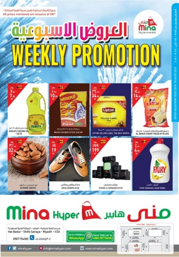 Mina Hypermarket Mina Hyper Weekly Great Offers