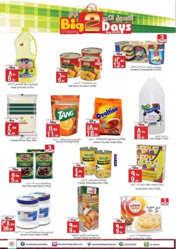Al Madina Al Madina Hypermarket 2 Days Deal