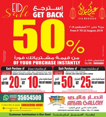 Ansar Gallery Get Back 50% Of Your Purchase Offer at Ansar Gallery