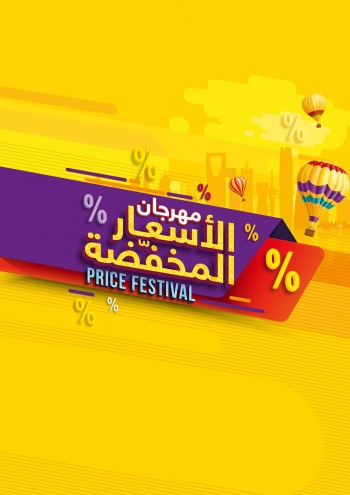Carrefour Carrefour Hypermarket Price Festival offers