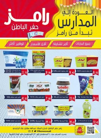 Ramez Big offers In Qatar