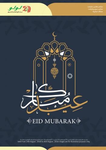 Lulu Lulu Hypermarket Eid Offers