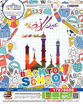 Home Electronics Home Electronics Eid & Back To School Offers