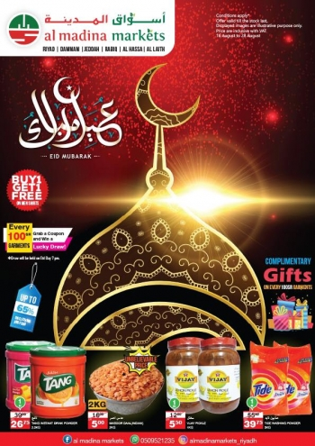 Al Madina Markets Al Madina Markets Eid shopping Offers