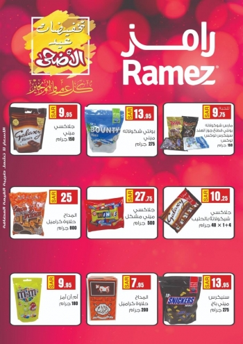 Ramez Ramez  Best Offers  in Saudi Arabia