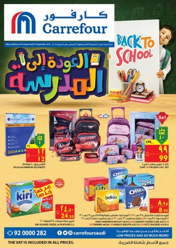 Carrefour Carrefour Back To School  offers