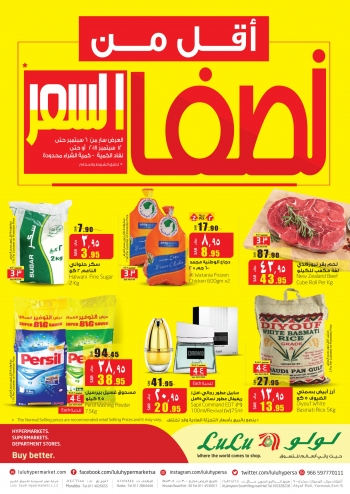 Lulu Lulu Hypermarket Less Than Half Price Deals