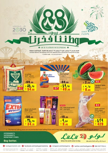Lulu Lulu Hypermarket Our Nation Our Pride deals