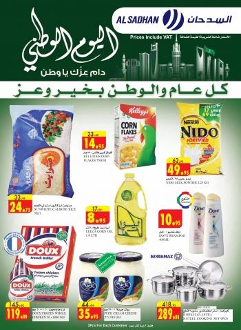 Al Sadhan Stores Al Sadhan Stores Weekly Offers