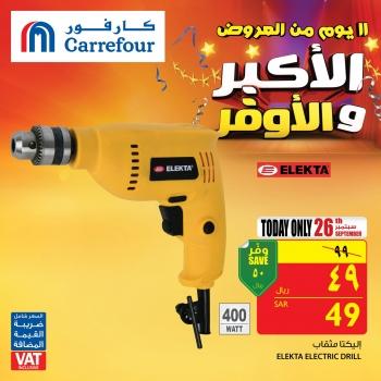 Carrefour  Carrefour Amazing Deals in ksa