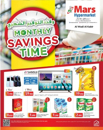 Mars Hypermarket   Mars Monthly Savings Time