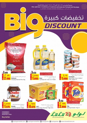 Lulu Lulu Hypermarket Big Discount Deals
