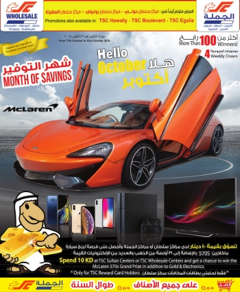 The Sultan Center Great Deals at The Sultan Center