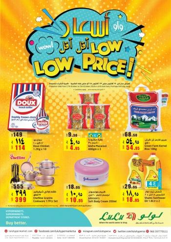 Lulu   Lulu Hypermarket  Wow Low Price Deals