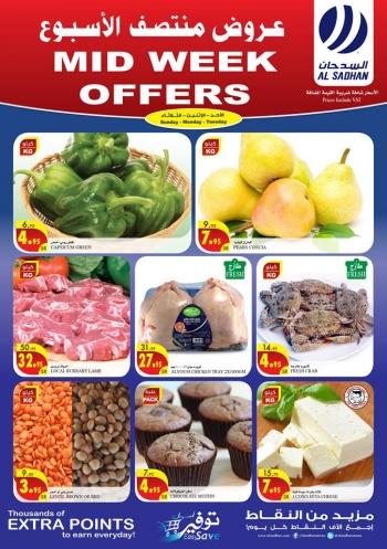 Al Sadhan Stores   Al Sadhan Stores Mid Week Offers