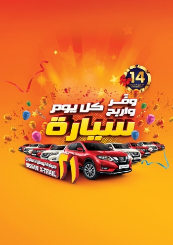 Carrefour Carrefour 14th Anniversary offers